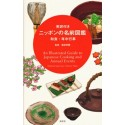 AN ILLUSTRATED GUIDE TO JAPANASE COOKING AND ANNUAL EVENTS (anglais)
