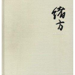 OGATA (japonais-anglais)
