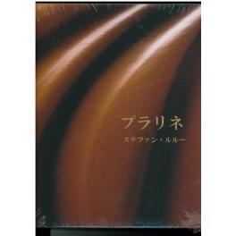 LE PRALINE (japonais)