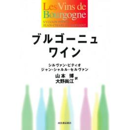 LES VINS DE BOURGOGNE (JAPONAIS)